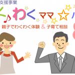 わくわくママ☆パパ(5月のお知らせ)