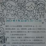 来週は保育室開放デー☆7月22日(土)