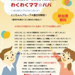 平成30年度わくわくママ☆パパ予定~お申込み開始!~
