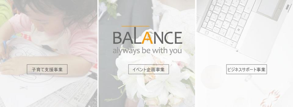 株式会社Balance(バランス)