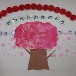 おだんご保育園卒園式🌸