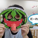 だーれーだ?(すいか!?)