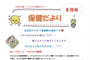 202008hoken_tkh_01_480