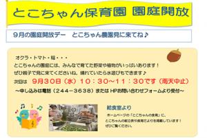 202009_enteikaihou_420