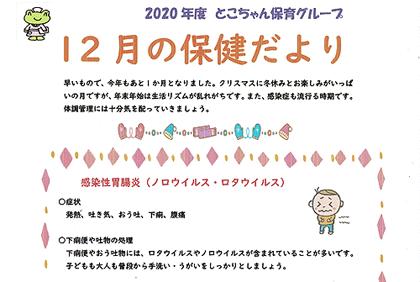 202012hoken01_tkh420