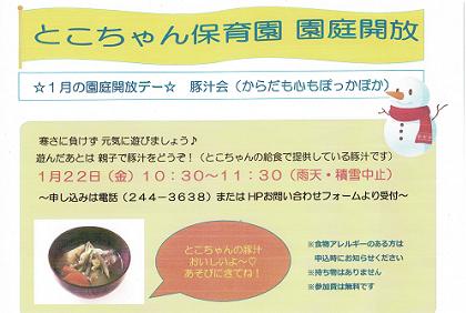 202101ente_kaiho_tkh420