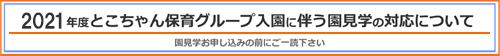 2021_toko_nyuen500
